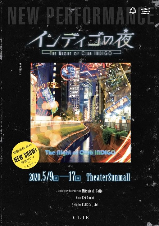 加藤実秋原作のミステリー小説『インディゴの夜』が舞台化決定!演出・脚本は西条みつとし
