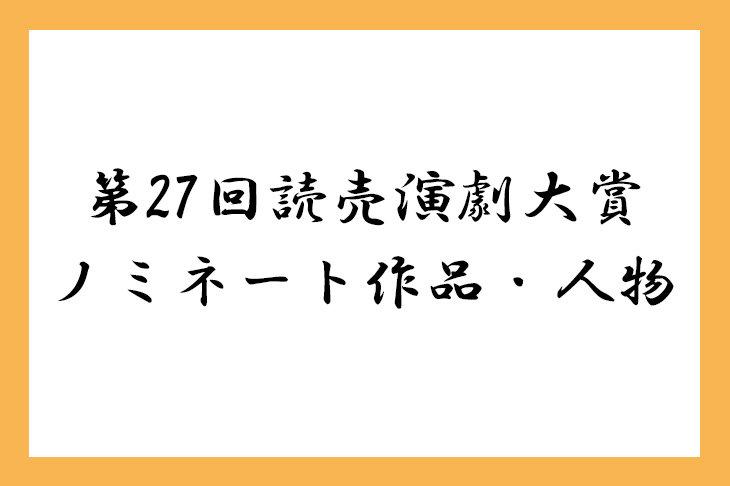 第27回読売演劇大賞ノミネート作品・人物を発表