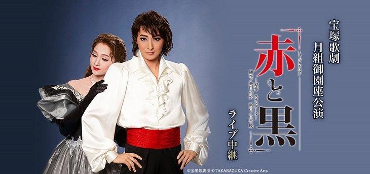 宝塚歌劇 月組御園座公演『赤と黒』ライブ中継決定