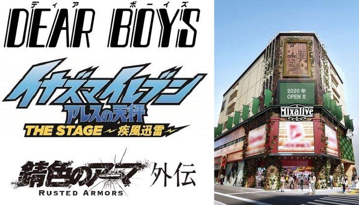 ネルケのプロデュース劇場、こけら落としは『DEAR BOYS』『イナズマイレブン』『錆色のアーマ』外伝の3タイトル