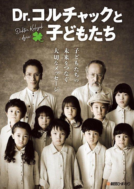 栗田芳宏&松田岳ら出演『Dr.コルチャックと子どもたち』メインビジュアル公開