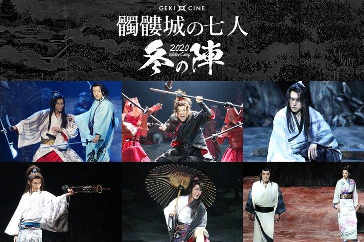 ゲキ×シネ2020冬の陣!『髑髏城の七人』6作を連続上映