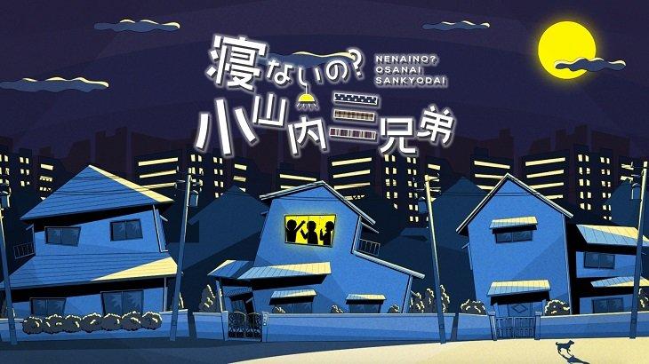 黒羽麻璃央、鳥越裕貴、眞嶋秀斗ら出演『寝ないの? 小山内三兄弟』公式ムック本発売