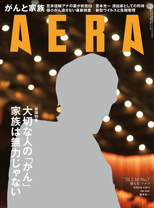 堂本光一「俳優・演出家」としてAERA表紙に初登場