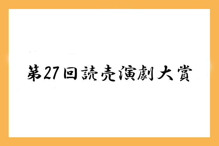 第27回読売演劇大賞の大賞・最優秀男優賞は橋爪功、新人賞に菅田将暉
