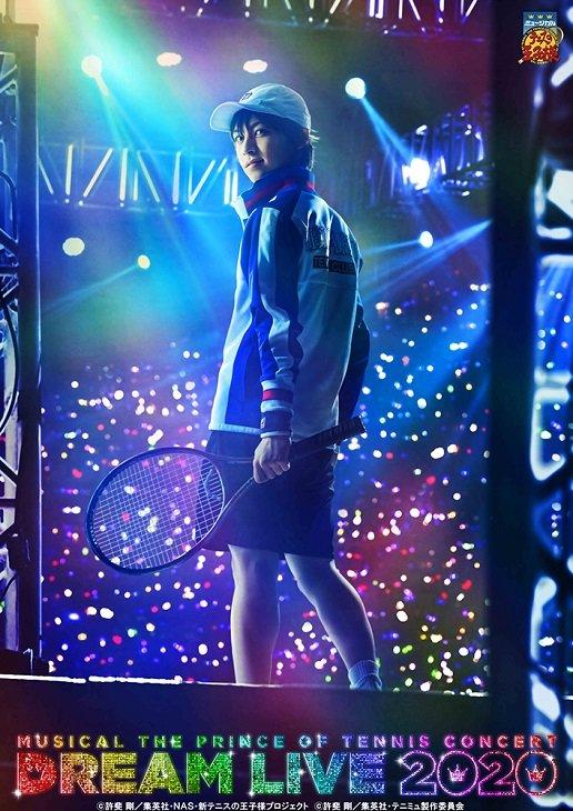 テニミュ3rdシーズンの集大成「Dream Live 2020」全キャスト&スケジュール公開