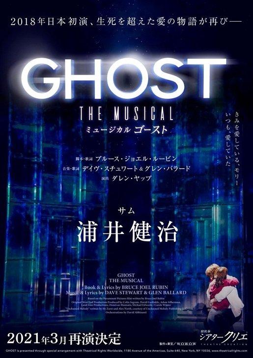 ミュージカル『ゴースト』2021年3月再演!サム役は浦井健治