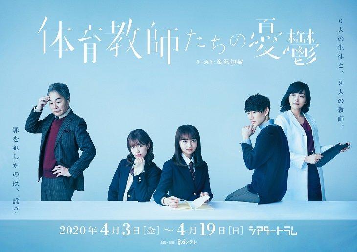 Aqours 小宮有紗&AKB48 加藤玲奈らによる密室サスペンスコメディ『体育教師たちの憂鬱』ビジュアル公開