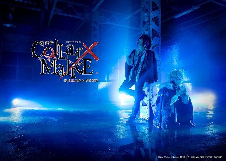 舞台『Collar×Malice -榎本峰雄編&笹塚尊編-』キービジュアル公開