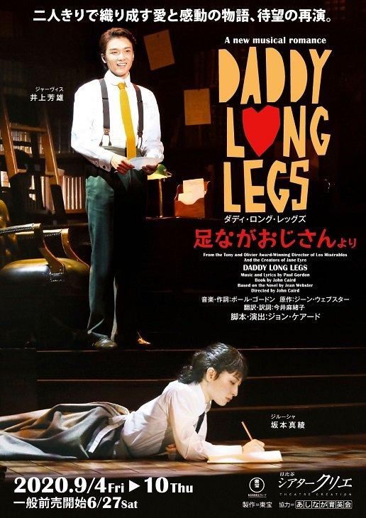 ミュージカル『ダディ・ロング・レッグズ』井上芳雄と坂本真綾で再演