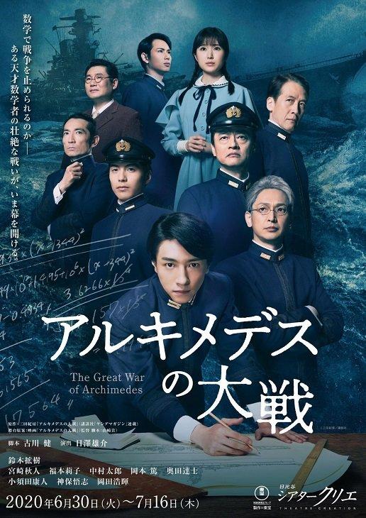 鈴木拡樹主演の舞台『アルキメデスの大戦』メインビジュアル公開