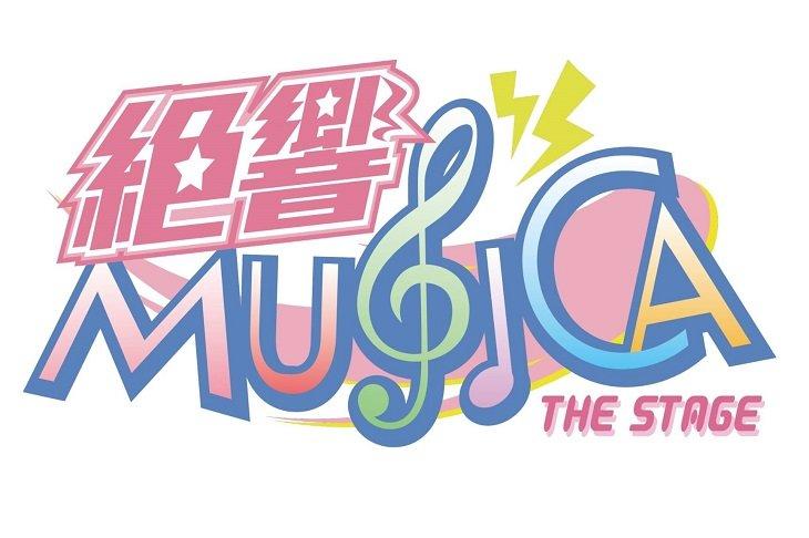 谷山紀章、輝馬ら参加『絶響MUSICA THE STAGE』男性俳優-声優のバディ!新プロジェクト始動