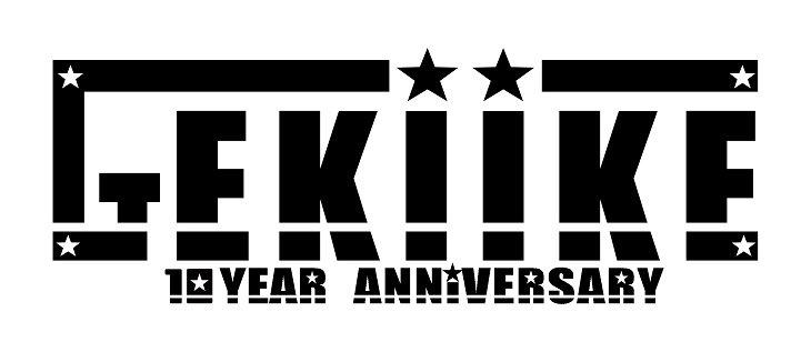 鷲尾修斗主演「GEKIIKE」10周年記念の本公演に谷佳樹、榊原徹士、堀田怜央ら出演