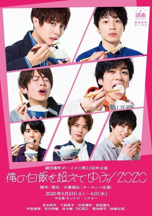 劇団番町ボーイズ☆『俺の白飯を超えてゆけ!2020』シャッフル役替わりで上演