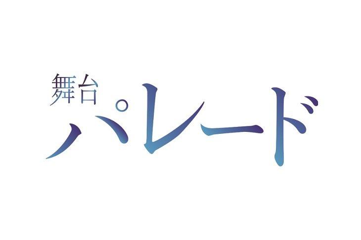 吉田修一の代表作『パレード』馬場良馬、佐藤日向、小西成弥らで上演