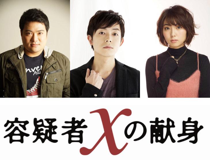 成井豊の脚本演出で『容疑者 Xの献身』上演!キャストに筒井俊作、多田直人、渡邊安理ら
