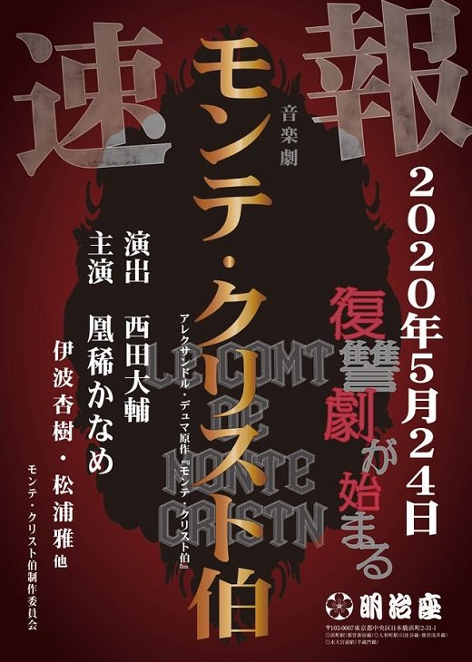 凰稀かなめ主演で音楽劇『モンテ・クリスト伯』脚本・演出は西田大輔