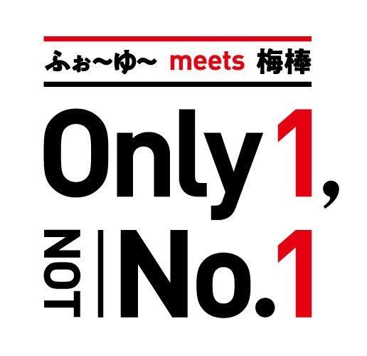 ふぉ~ゆ~ meets 梅棒!『Only.1,not No.1』でお茶っぴきホストたちがダンスバトル