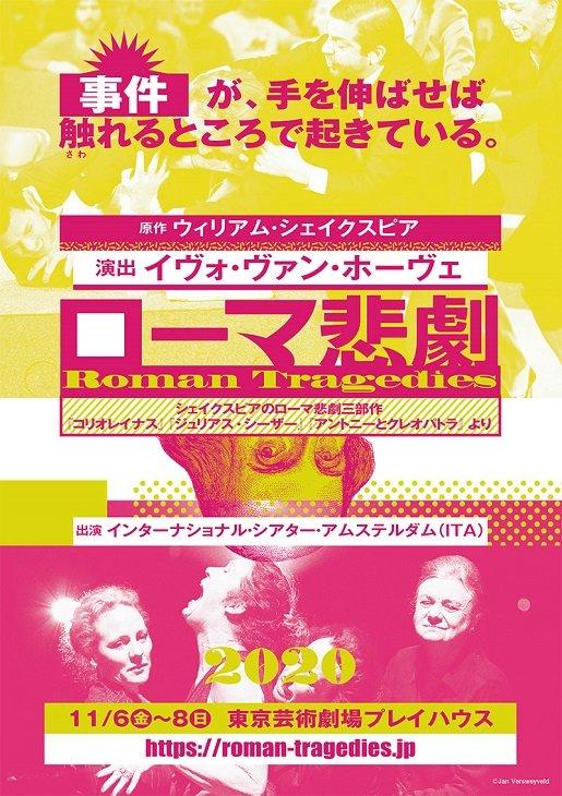 世界中に熱狂的ファンをもつ演出家が手掛ける舞台『ローマ悲劇』が日本初上陸