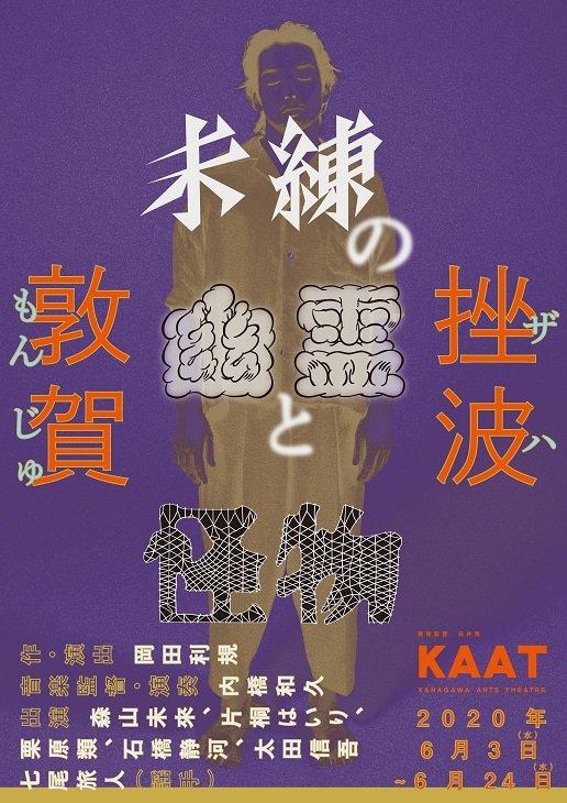 岡田利規が2020年の日本を射抜く『未練の幽霊と怪物』6バージョンのビジュアル公開