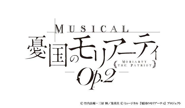 『憂国のモリアーティ』第2弾に久保田秀敏、山本一慶ら初演キャスト再集結