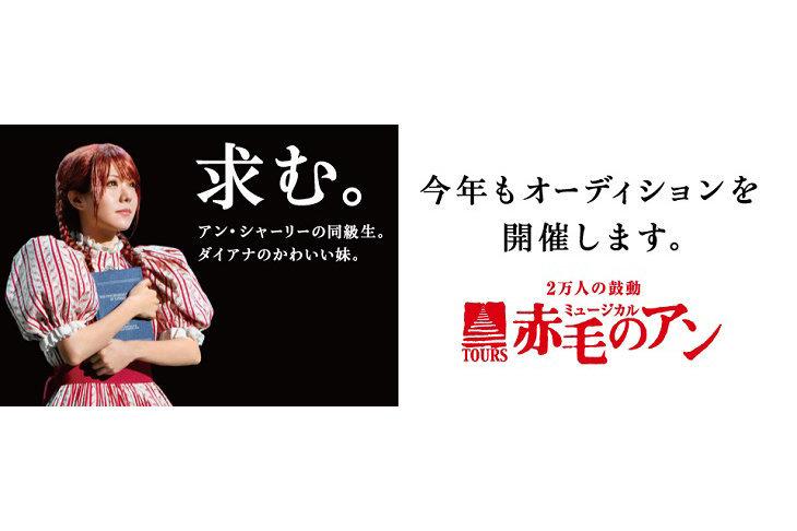 ミュージカル『赤毛のアン』出演者オーディションが新型コロナで延期