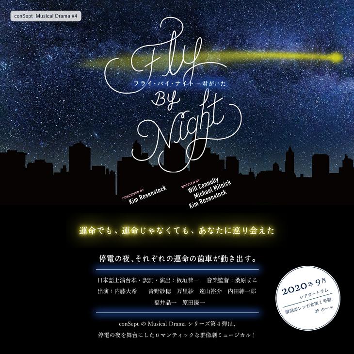 内藤大希、福井晶一ら出演『Fly By Night~君がいた』はNY大停電の夜をモチーフとした群像劇ミュージカル
