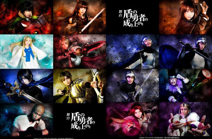 舞台『盾の勇者の成り上がり』キャラクタービジュアル