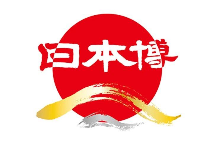 無観客・テレビ中継を決めていた『日本博』が中止に「現時点でセレモニーを実施するのは困難」