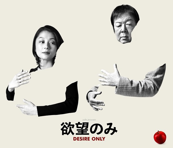 """KERA×古田新太企画""最新作『欲望のみ』のビジュアル公開"