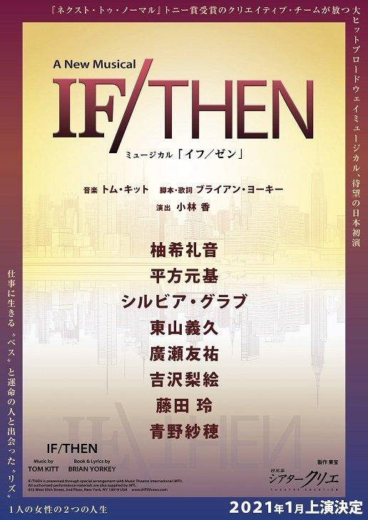 柚希礼音主演ミュージカル『イフ/ゼン』上演決定!一人の女性の2通りの人生を描く