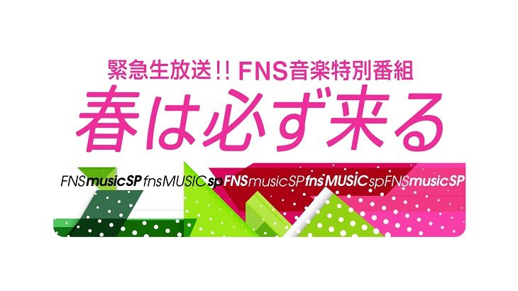 『Endless SHOCK』の魅力を凝縮!FNS音楽特別番組で堂本光一らが8分間のスペシャルショーを披露