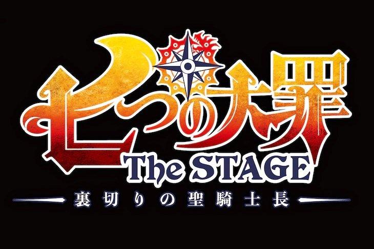 舞台『七つの大罪』納谷健、有澤樟太郎、北村諒ら続投で「リオネス王国奪還篇」へ
