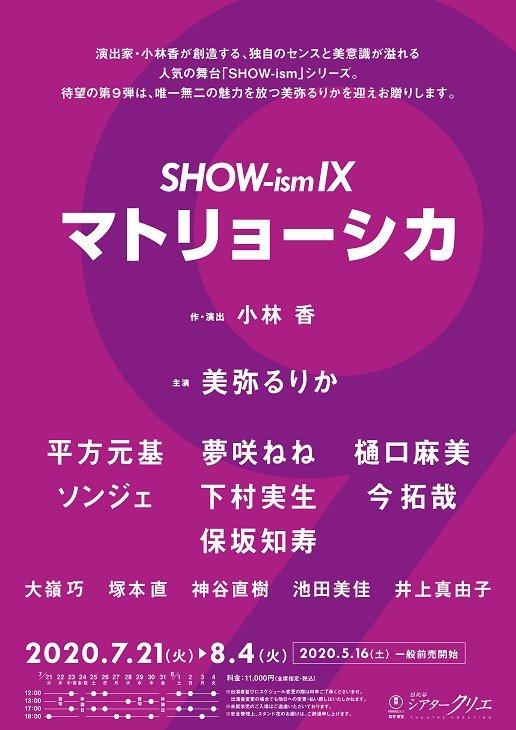 美弥るりか主演SHOW-ism Ⅸ『マトリョーシカ』に平方元基、夢咲ねねら出演決定