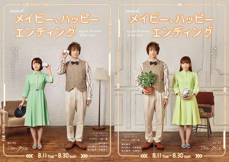 浦井健治主演ミュージカル『メイビー、ハッピーエンディング』メインビジュアル公開