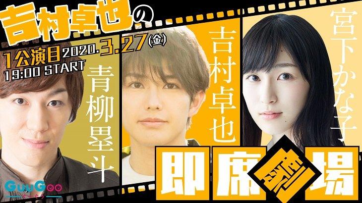 吉村卓也の生配信番組が今夜スタート!青柳塁斗、宮下かな子とYouTubeで即興劇