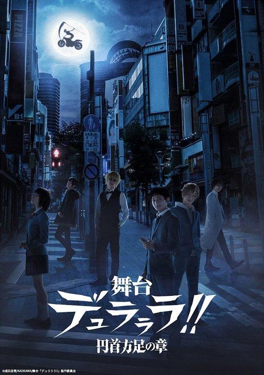 舞台『デュラララ!!』~円首方足の章~東京公演をすべて中止