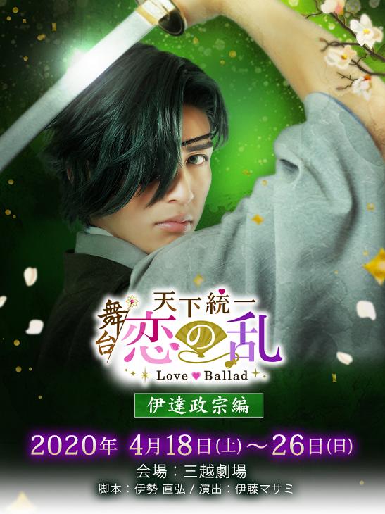 井阪郁巳主演の舞台『天下統一恋の乱 Love Ballad~伊達政宗編~』公演自粛、延期を検討