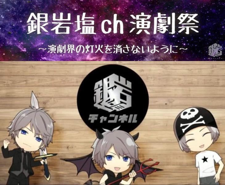 YouTube×演劇祭「銀岩塩ch演劇祭」開催!銀岩塩chで他団体の演劇作品を配信