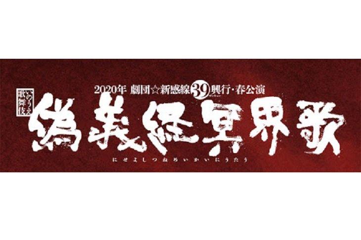 劇団☆新感線『偽義経冥界歌』中島かずきのサイン入り戯曲本などを緊急販売