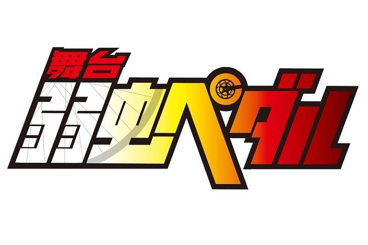 舞台『弱虫ペダル』新作上演が決定!2020年7月に東京・大阪で