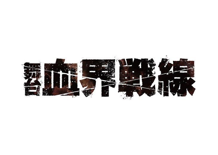 舞台『血界戦線』第2弾の詳細発表!百瀬朔、岩永洋昭、猪野広樹ら続投