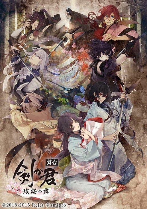 人気和風伝奇ADVゲームが舞台化!2020年7月に舞台『剣が君-残桜の舞-』上演決定