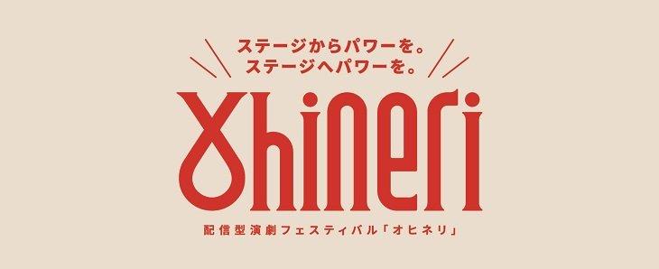 配信型演劇フェスティバル「Ohineri」開催!参加団体の募集もスタート