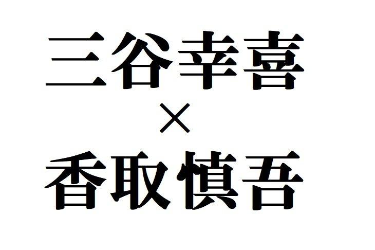 """三谷幸喜-香取慎吾の""""公開対談""""を「AERA(アエラ)」が完全収録"""