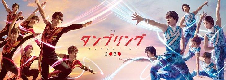 高野洸&西銘駿W主演舞台『タンブリング』2020が全公演の自粛中止を発表