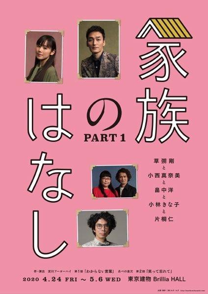 草彅剛主演、小西真奈美、片桐仁ら出演舞台『家族のはなしPART1』が全公演中止に