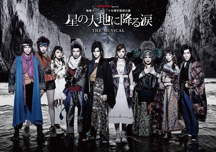 新田真剣佑主演『星の大地に降る涙 THE MUSICAL』東京公演の中止を発表