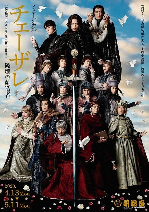 中川晃教主演ミュージカル『チェーザレ』全公演中止を発表