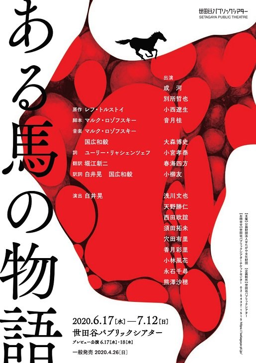 白井晃の新演出、成河ら出演舞台『ある馬の物語』全公演中止を発表